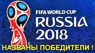 Сенсация !  ИСКУССТВЕННЫЙ ИНТЕЛЛЕКТ назвал итоги чемпионата мира по футболу 2018