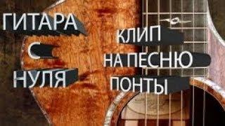 Уроки игры на гитаре. Клип на песню -  Понты