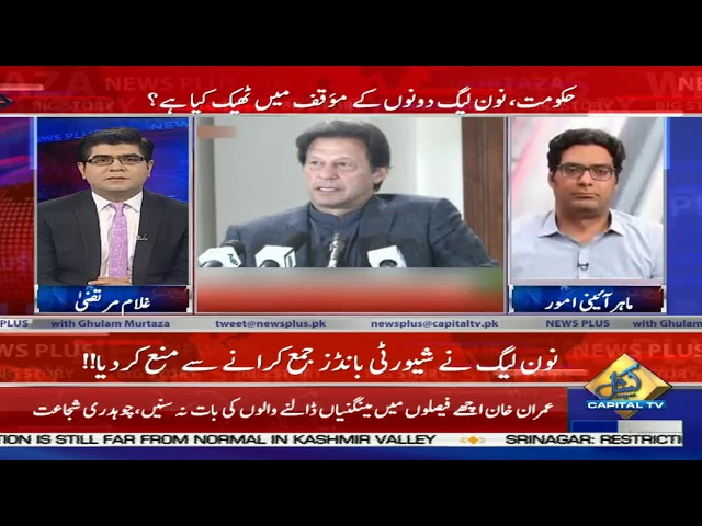 Govt seeks surety bond from Nawaz to travel abroad, Is the govt act legal or illegal? Watch this