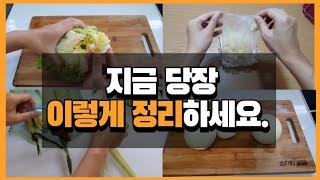 식비도 뱃살도 홀쭉해지는 초간단 식재료 정리 꿀팁 / …