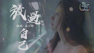 莊心妍 - 放過自己『也許沒有你,我才更愛惜自己。』【動態歌詞Lyrics】 thumbnail
