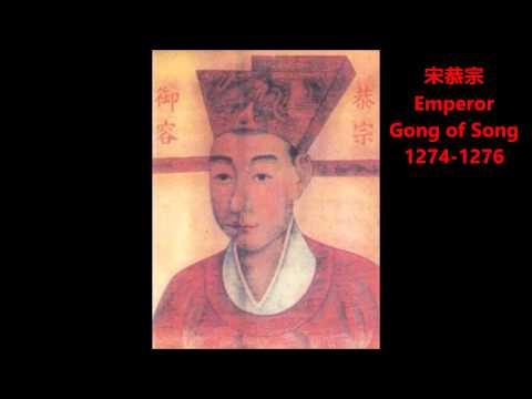 中國帝王之宋元 Emperors of the Song Dynasty and the Yuan Dynasty