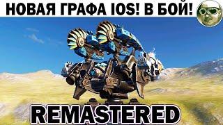 НОВЫЙ WAR ROBOTS REMASTERED IOS ЛИГА ЧЕМПИОНОВ! ПЕРВЫЙ ВЗГЛЯД!