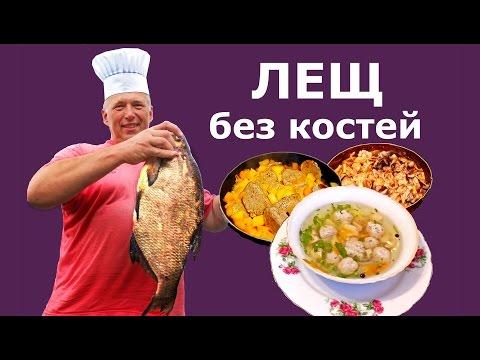 Как приготовить котлеты, фрикадельки к похлёбке из рыбы леща. Жюльен из белых грибов - Аппетитно #14