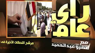 بورمو - رأي عام - المرشح الرئاسي موسى مصطفى موسى في رأي عام الليلة مع عمرو عبدالحميد