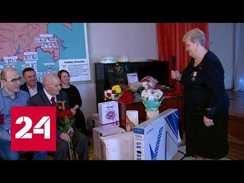 Ветерана Курской дуги поздравили со 100-летием - Россия 24