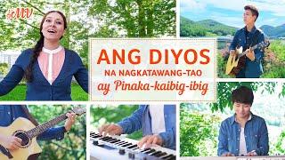 """Christian Music Video   """"Ang Diyos na Nagkatawang-tao ay Pinaka-kaibig-ibig"""" (Tagalog Subtitles)"""
