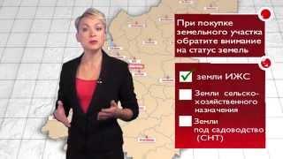 видео Налоговый вычет при покупке земельного участка и дома (возврат налога)