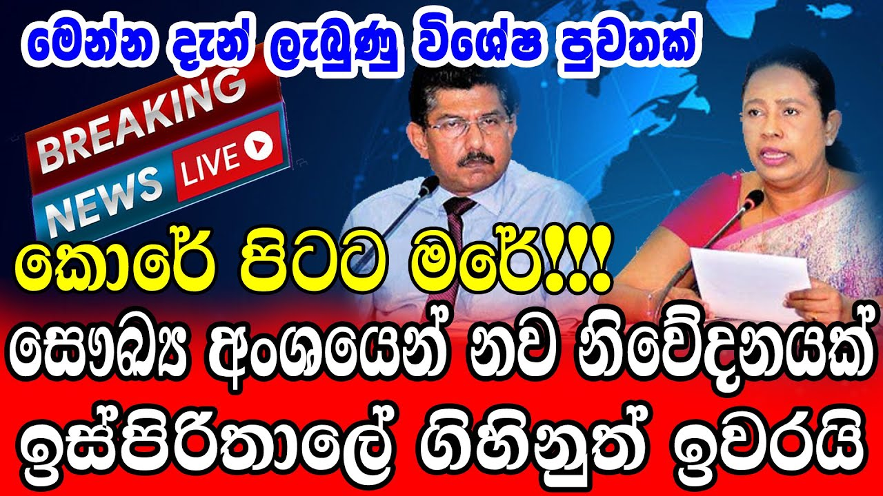 Here is another special news just received  Just Now Lanka New