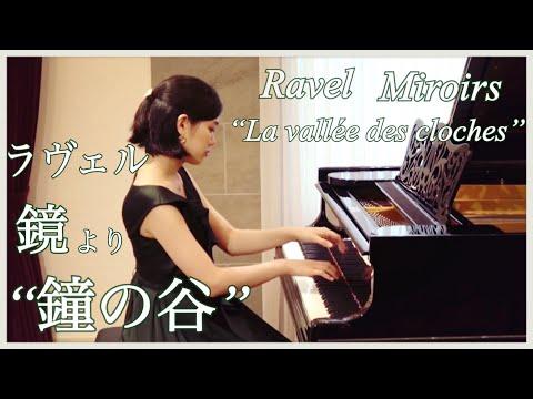 """ラヴェル 鏡より 5.""""鐘の谷"""" Ravel Miroirs """"La vallée des cloches"""" 野上真梨子 Mariko Nogami"""