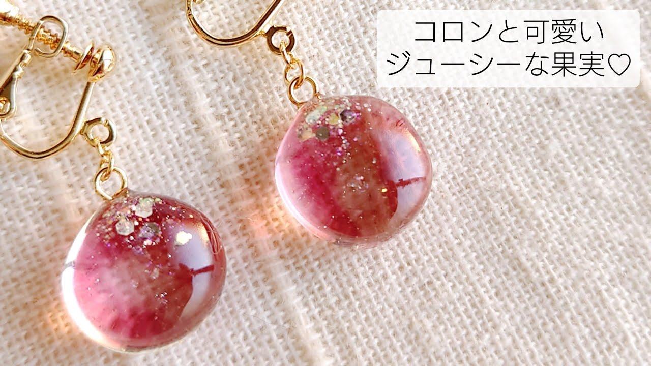 【UVレジン】ジューシーな果実イヤリングを作る♡Make juicy fruit earrings with resin.DIY