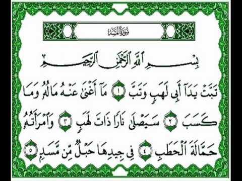 Holy Qur'an Al-Quran Al-Kareem islam Surah Al-Masadd - YouTube