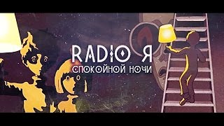 Скачать Radio Я Спокойной ночи