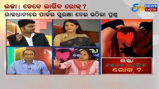 15th Nov Prime debate(ETV News Odia )