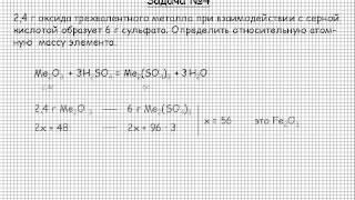26  Общая химия Периодический закон Менделеева и строение атомов Атомно молекулярное учение, строение атомов  Задача №4