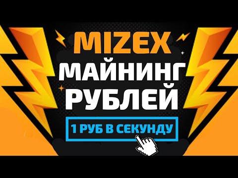 Mizex.pro НОВАЯ ЭКОНОМИЧЕСКАЯ ИГРА 2020. Лучший майнинг 2020. Обзор Mizex