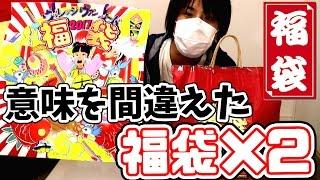 2017年1番遅い福袋動画に挑戦 チャンネル登録よろしくどうぞ!⇒ http://...