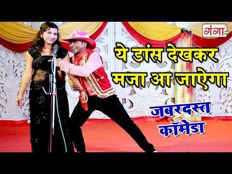 ये डांस देखकर मज़ा आ जाएगा - Bhojpuri Nach Program 2018 | Bhojpuri Songs 2018
