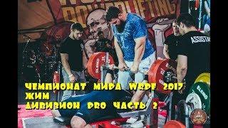 Чемпионата мира WRPF Жим Дивизон PRO Bench Press vol.2