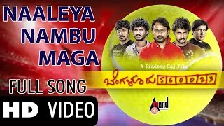 "Bangalore 23 | ""Naaleya Nambu Maga HD Video"" | Feat. J. Karthik, Chandan, Dhruva | New Kannada"
