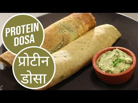 Protien Dosa    प्रोटीन डोसा     Sanjeev Kapoor Khazana