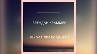 Школа Проводников #2 - Брендан Краммер 29.09.2020