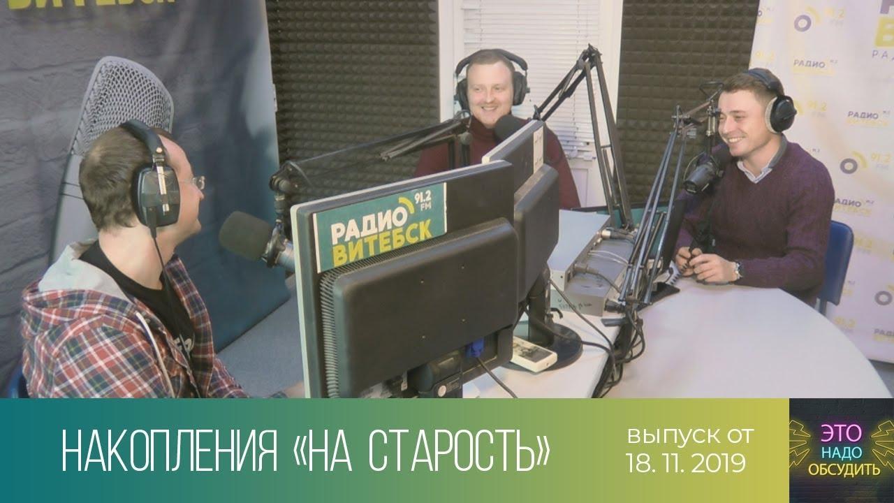 Отправить поздравление на радио витебск