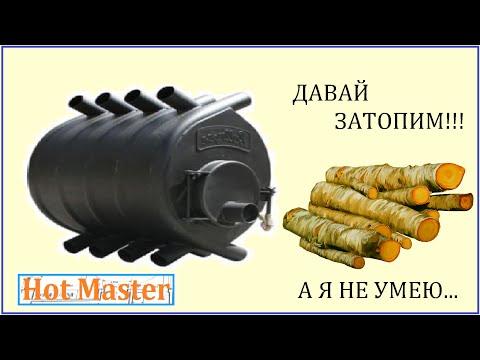 Булерьян  подтопить печь длительного горения / Булерьян инструкция