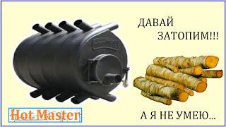 видео Булерьян Тип 02 - твердотопливная печь отопления