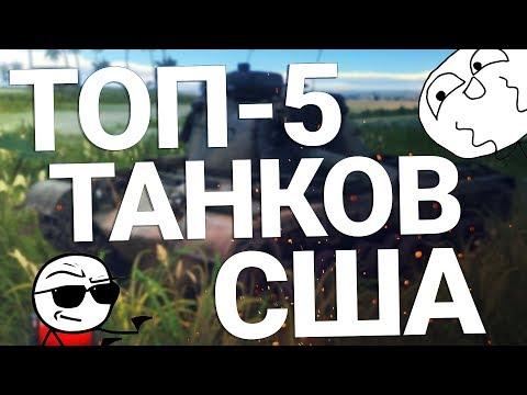 ТОП-5 АМЕРИКАНСКИХ ТАНКОВ ДЛЯ НАГИБА в War Thunder
