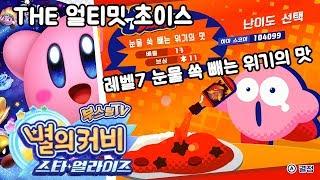 별의커비 스타 얼라이즈 (한글화) THE 얼티밋초이스 레벨7 눈물 쏙 빼는 위기의 맛 / 부스팅 실황 공략 [닌텐도 스위치] (Kirby Star Allies)