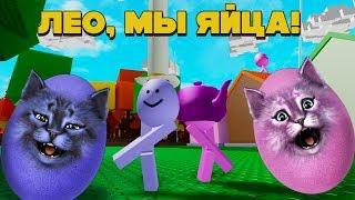 ЯЙЦА-КОТЫ! / РОБЛОКС / ROBLOX