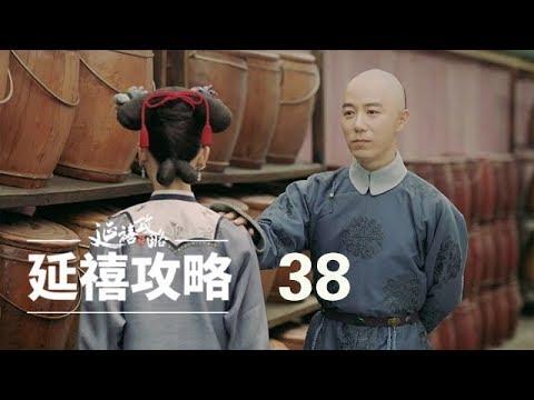 延禧攻略 38 | Story of Yanxi Palace 38(秦岚、聂远、佘诗曼、吴谨言等主演)