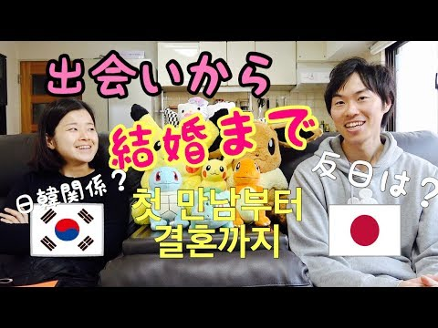 《日韓夫婦 *한일부부 》出会いから付き合うまで!日韓関係の影響はあるのか?