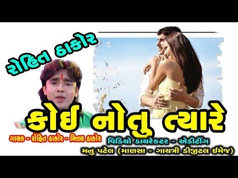 Koi Nahtu Tare   Rohit Thakor