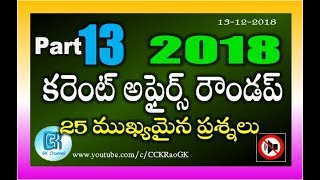 Download Current Affairs Rounup || Part 13 || 25 Important GK Questions in Telugu Mp3 and Videos