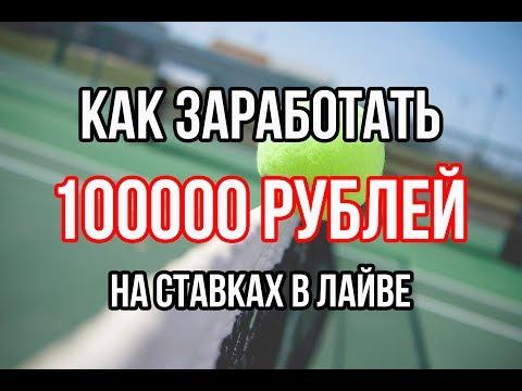 Где можно заработать 100000 рублей в месяц без опыта работы и без обмана