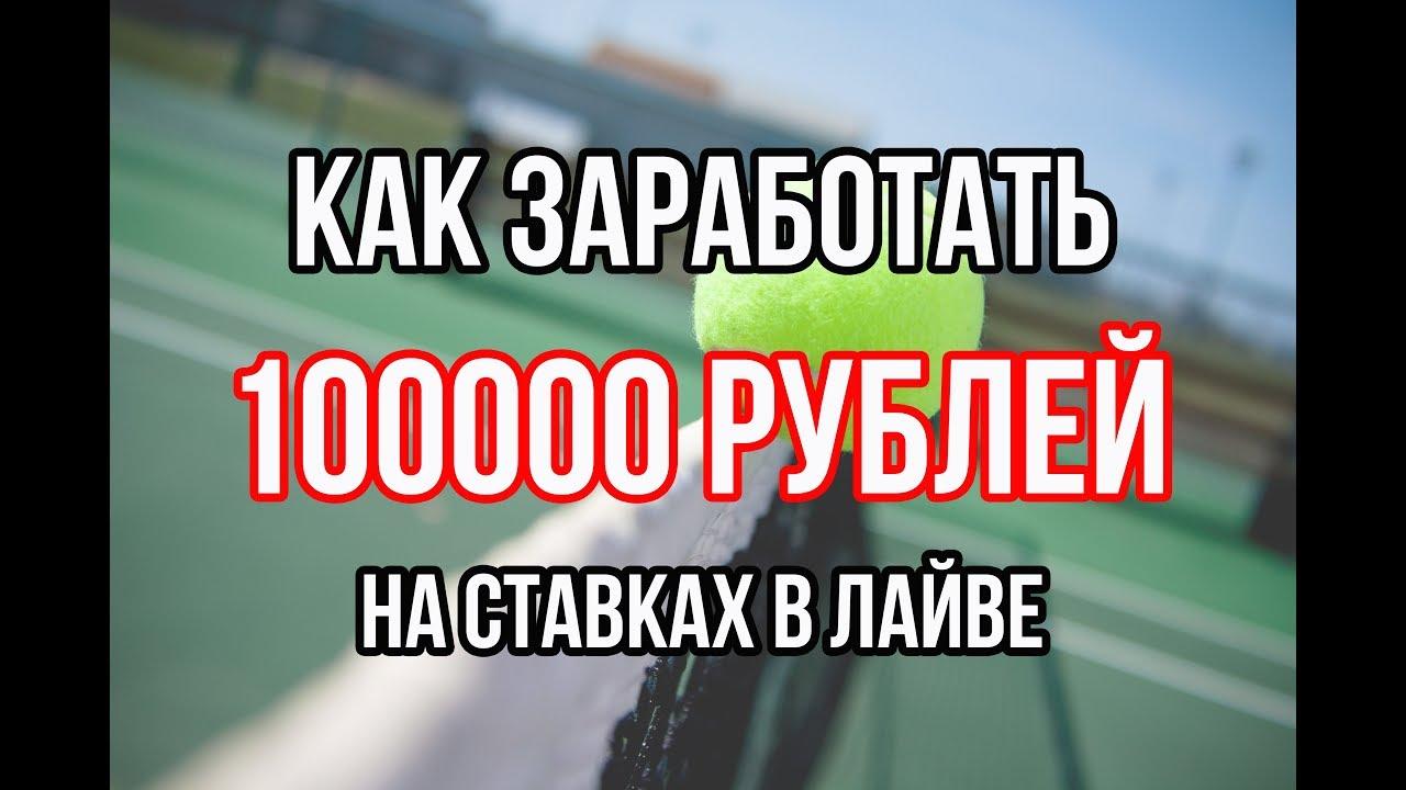 Где заработать 100000 рублей срочно москва
