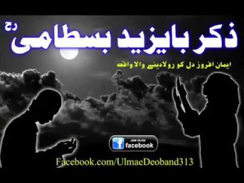 Bayazeed Bastani( R M T) ka qisa