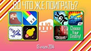 ВоЧтоЖеПоиграть!? #0020 - Еженедельный Обзор Игр на Android и iOS