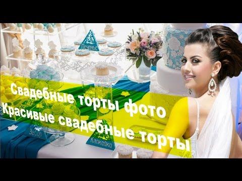 Свадебные торты фото/Красивые свадебные торты