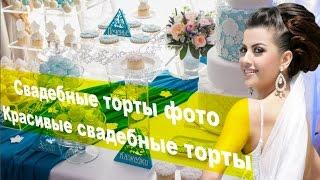 видео Модные свадебные торты 2015