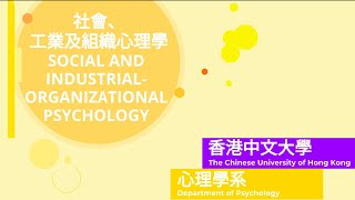 社會、工業及組織心理學|Social and Industrial-Organizational Psychology