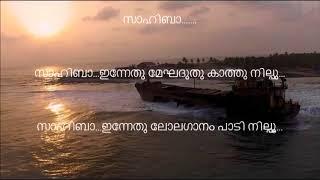 അനാർക്കലി സാഹിബാ കരോക്കെ | Anarkali Sahibaa Karaoke