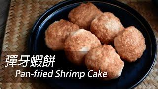 [大C廚房] 急凍蝦竟然比鮮蝦好!?製作彈牙蝦餅的秘訣原來在這裡