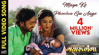 Maya Ke Phoolwa Ga Aage | Full Video Song | Mayaru Ganga | Chhattisgarhi Movie | Prakash | Man |