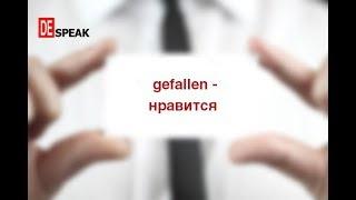 """Разбор немецкого глагола """"нравится"""" - gefallen"""