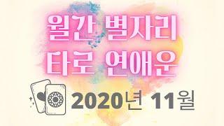 하얀달 미스틱의 월간 별자리 타로 연애운 2020년 11월