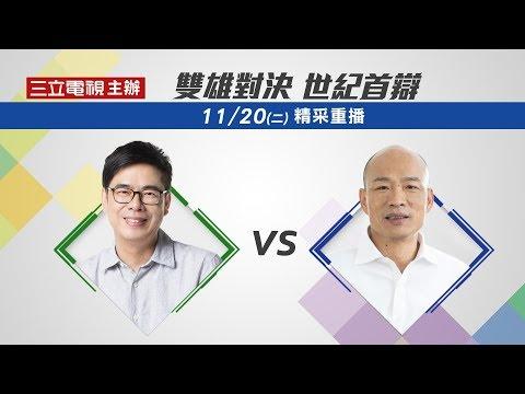 陳其邁、韓國瑜世紀辯論會精彩重播(完整字幕版)|三立新聞網SETN.com