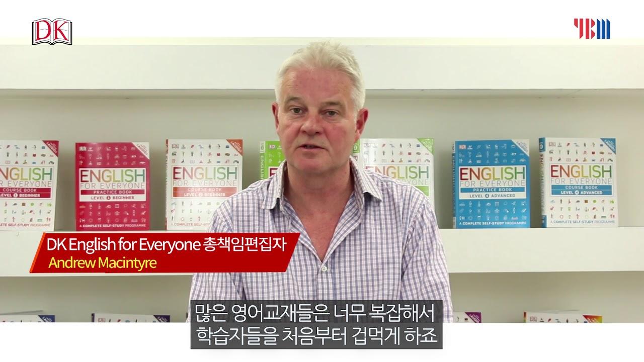[북트레일러] DK English for Everyone 비주얼 영문법(유튜브 해설강의)